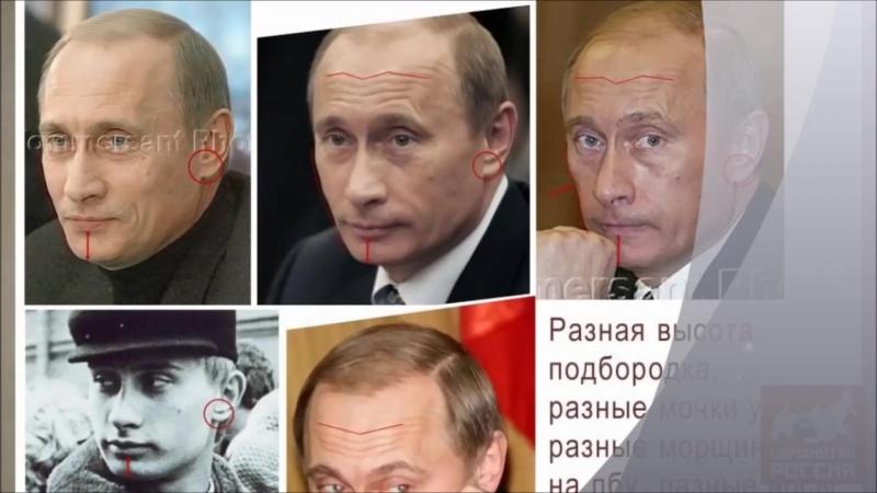 Путина нет,россией правит двойник,с ада??возможно.он за😈 биометрические документы