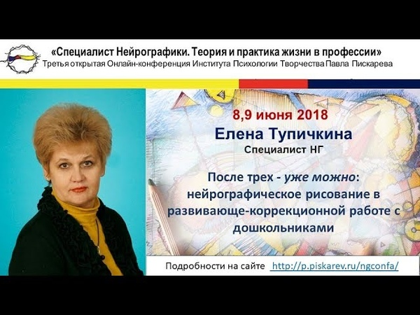 конференция июнь 2018г Елена Тупичкина после трёх уже можно:нейрографика для дошкольников