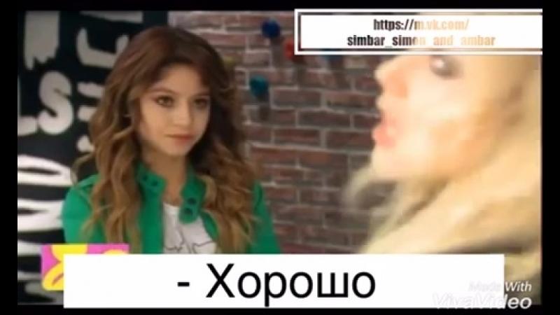 """Soy Luna 3"" - перевод момента с Симбар из 12исерии"
