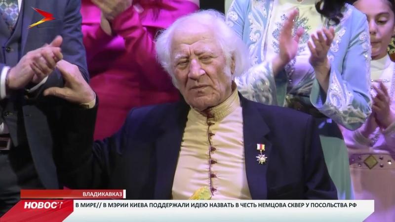 Свой 82 день рождения сегодня отмечает Народный артист России Булат Газданов