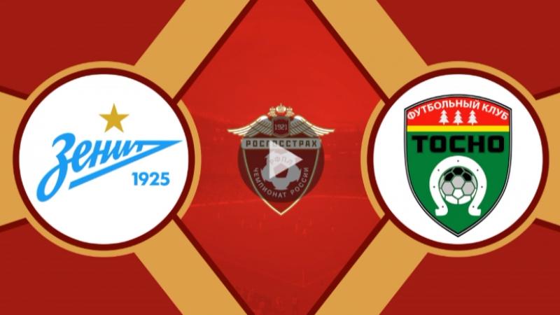 Зенит 5:0 Тосно | Российская Премьер Лига 2017/18 | 17-й тур | ОБЗОР