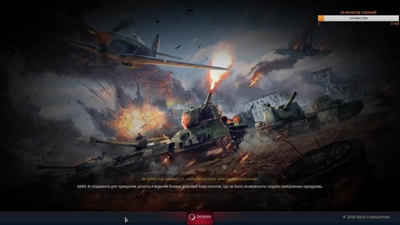 War Thunder Старый ржавый механизм
