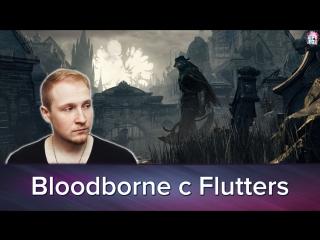 Bloodborne c Flutters!