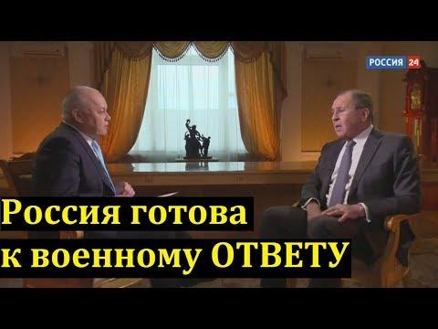 Путина хотят вывести из себя! Сергей Лавров дал интервью Дмитрию Киселеву