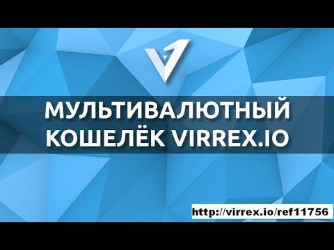 Virrex - Мультивалютный криптокошелёк, который платит. Храни и инвестируй в одном месте! Обзор.
