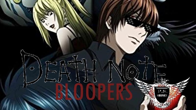 BLOOPERS ► Death Note ► Тетрадь Смерти (ENG sub)
