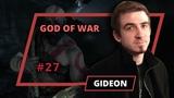 God of War - Gideon - 27 выпуск