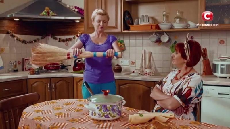 Борщ, без свёклы и сломанный веник.(Отрывок из сериала: Когда мы дома).