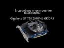 Lexinson Play Обзор и тест видеокарты Geforse GT 730 в 8 играх