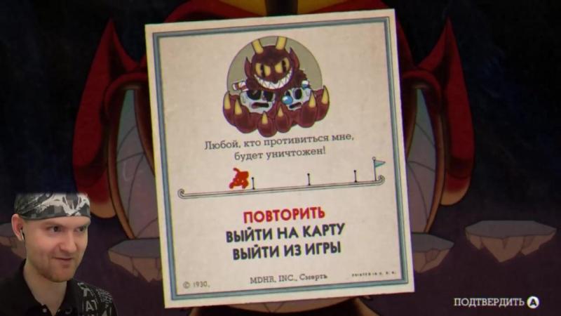 [ViteC ► Play] ДЬЯВОЛЬСКИЙ ФИНАЛ