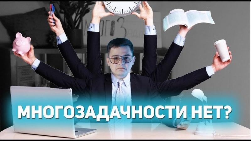 ОБМАНИ СЕБЯ ll МНОГОЗАДАЧНОСТЬ - МИФ