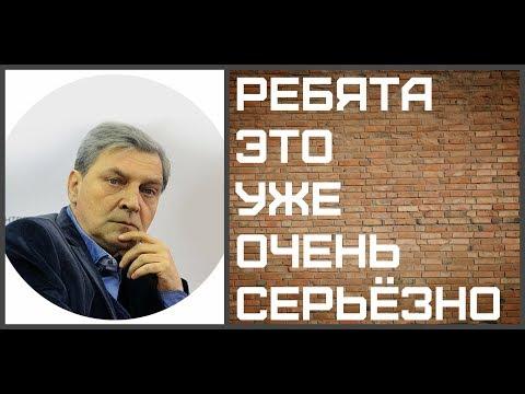 Александр Невзоров Ребята это уже очень серьёзно