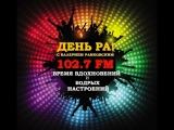 День Ра! с Валерием Равковским в прямом эфире на радио Нелли-Инфо 102.7 FM [1503