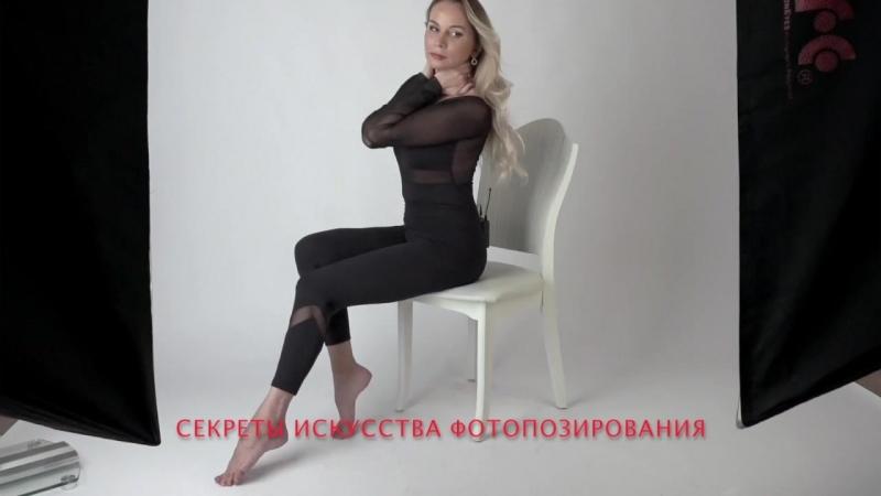 Мастер-класс СЕКРЕТЫ ИСКУССТВА ФОТОПОЗИРОВАНИЯ cОльгой Лебединовой