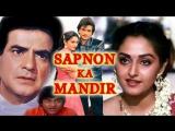 Sapnon Ka Mandir 1991 Full Videos Songs Jukebox Jeetendra, Jaya Prada, Kader Khan