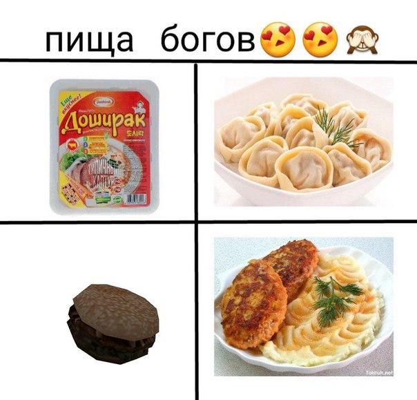 Пища богов будет
