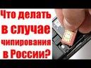 Что делать в случае чипирования в России Видео для священников YouTube