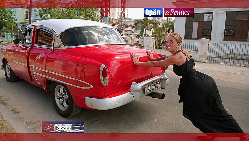 Орел и решка Перезагрузка Гавана Куба