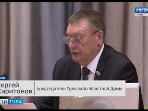Вести Тула Областные депутаты ушли на каникулы до осени Вести 24