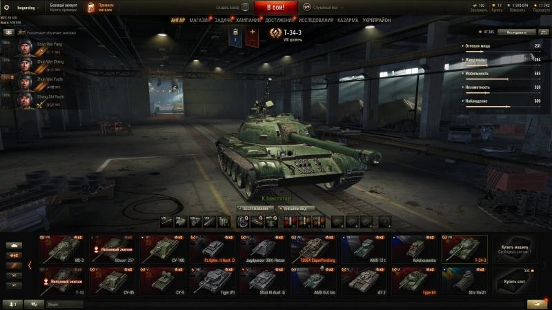 реально бросил клеш танки рулят