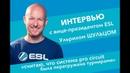 Вице президент ESL о Facebook мерседесах Fortnite мейджоре по CS GO и системе DPC в Dota 2