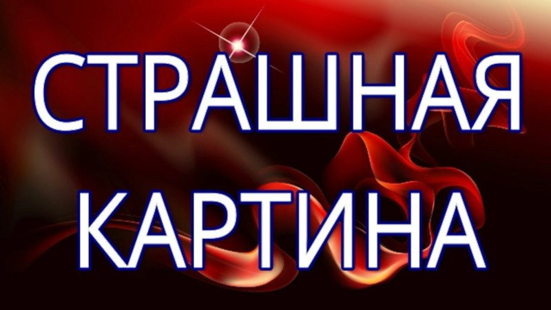 116. Вадим Зеланд - Страшная картина.