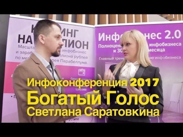 Инфоконференция 2017 - Интервью - Светлана Саратовкина
