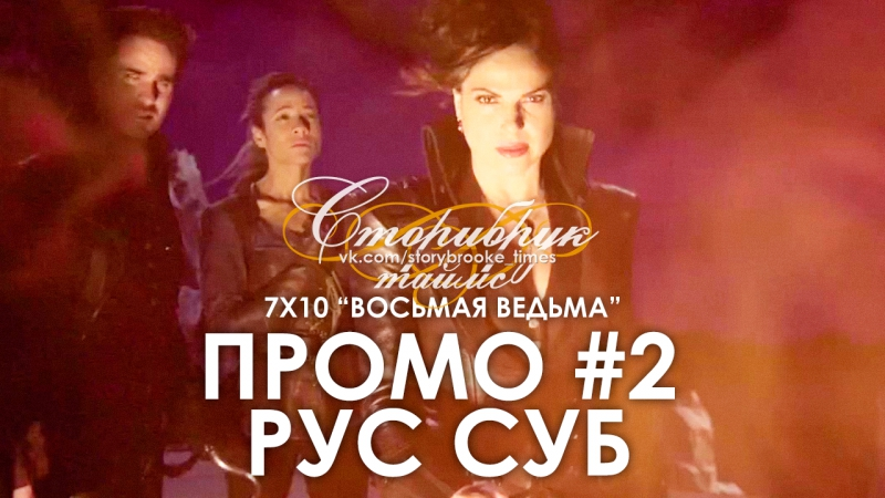 Промо 2 7х10 Восьмая ведьма РУС СУБ