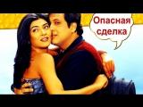 Опасная сделка (2001) индийский фильм (рус.озвучка) Говинда, Сушмита Сен