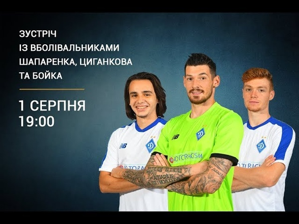LIVE! Зустріч футболістів ДИНАМО Київ із вболівальниками!