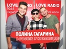 Полина Гагарина в гостях у Красавцев Love Radio