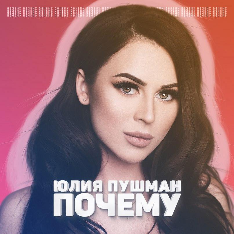 Юлия Пушман | Москва