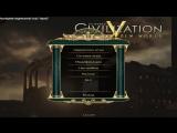 Играем в пятую циву! На долго ли меня хватит? Sid Meier's Civilization V