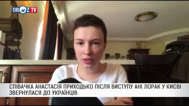 Промова Анастасії Приходько стосовно виступу лорак