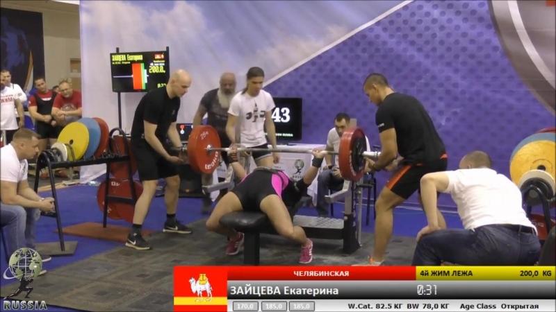 Катя Зайцева жим..многослой..200 кг.. с\в 78 кг