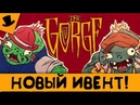 РАЗБОР ТРЕЙЛЕРА Don't Starve Together Event The Gorge