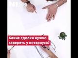 Какие сделки нужно заверять у нотариуса в Екатеринбурге