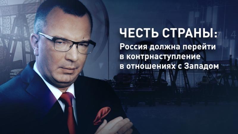 Честь страны: Россия должна перейти в контрнаступление в отношениях с Западом