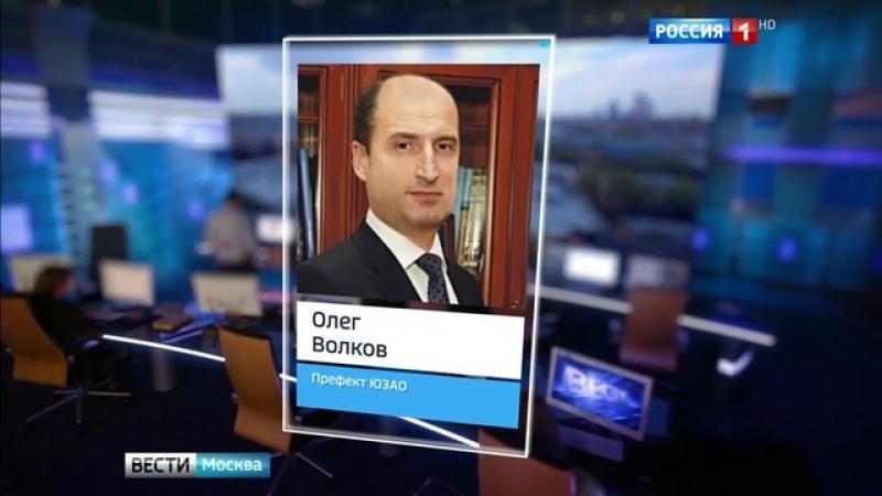 Вести-Москва • Скандал с зарплатами дворников стоил места главам управы Северного и Южного Бутова
