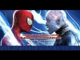 Новый Человек-паук: Высокое напряжение 12+