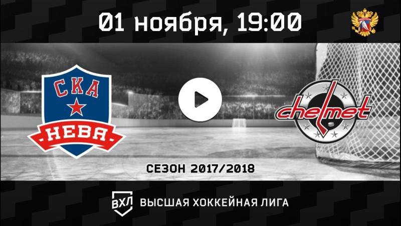 СКА-Нева Санкт-Петербург - Челмет Челябинск
