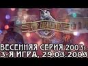 Что Где Когда Весенняя серия 2003г., 3-я игра от 29.03.2003 интеллектуальная игра