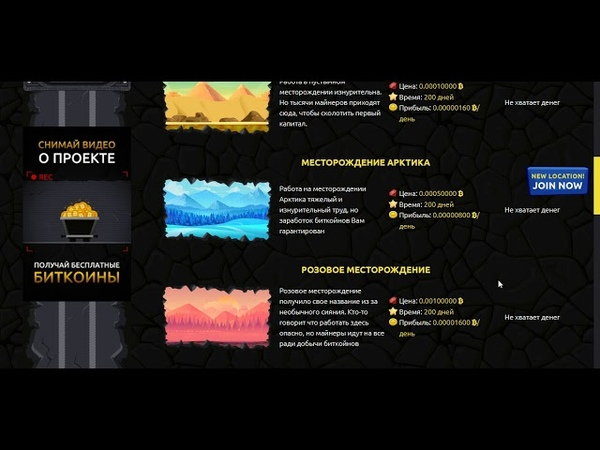 Обзор проекта Bitcoin Mine Game Бонус за регистрацию бесплатная шахта