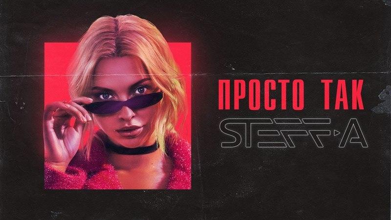 STEFF-A - Просто так (Mood Video)