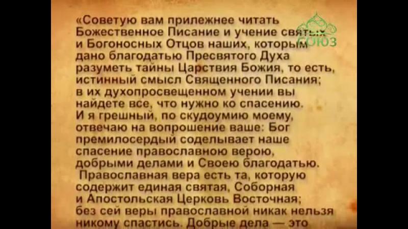 28 ноября: Прп. Паисий Величковский