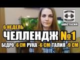 УЧАСТНИЦА АНАСТАСИЯ. ФИТНЕС-ЧЕЛЛЕНДЖ №1. 5.10.17-5.12.17