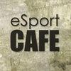 ESPORT-CAFE | Pubstomp | Гомель