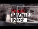 Чужое счастье 1-2 серия (09.03.2017)