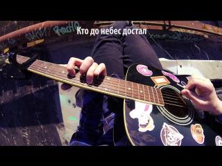 Imagine Dragons - Believer на русском (cover от Музыкант вещает)