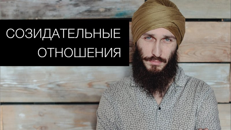Созидательные отношения Кундалини йога с Алексеем Владовским